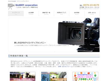 株式会社GLASSYオフィシャルホームページのリニューアル
