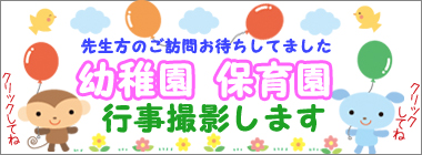 幼稚園・保育園行事写真・動画撮影