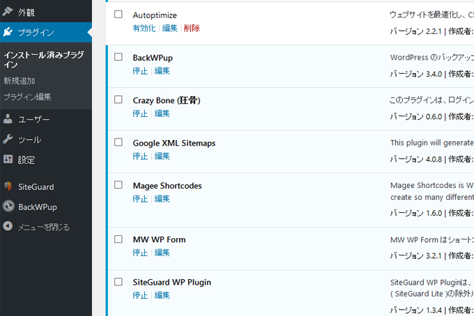 ワードプレスメモ プラグイン「Autoptimize」を使わないこととする