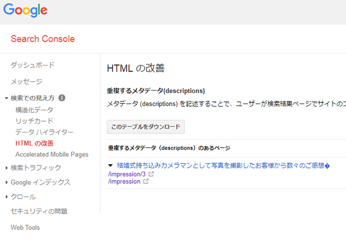 ワードプレスメモ ページ分割した場合のSearch Console「重複するメタデータ」対策