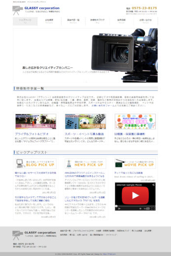 株式会社GLASSYカメラマン
