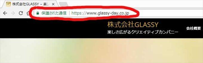 SSL導入すると保護された通信となってカッコいい! 株式会社GLASSY