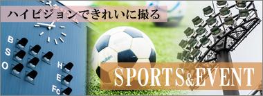 スポーツ・イベント写真&動画撮影