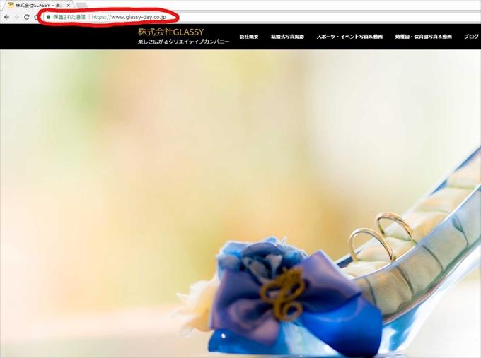 ホームページはSSLを導入してお客様に安心して利用してもらう