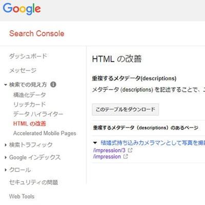 ページ分割した場合のSearch Console「重複するメタデータ」対策